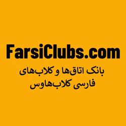 شبکه ۱ کلاب هاوس فارسی Clubhouse