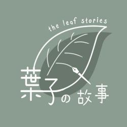 葉子的故事频道 Leaf Stories Chl Clubhouse
