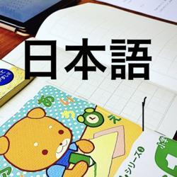 Let's speak japanese 日本語 Clubhouse