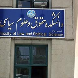 حقوق دانشگاه تهران Clubhouse