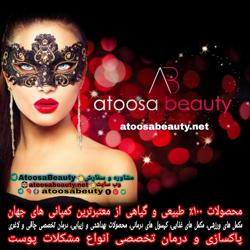 Atoosa Beauty آتوسا بیوتی Clubhouse