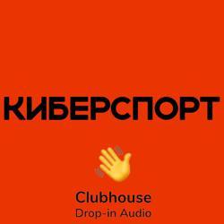 Киберспорт Clubhouse