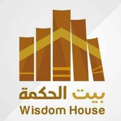بيت الحكمة Clubhouse