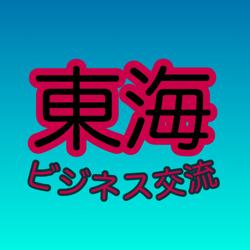 東海ビジネス交流応援クラブ Clubhouse