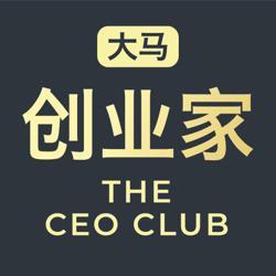 大马创业家 The CEO Club Clubhouse