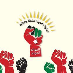 الحراك الأردني الموحد Clubhouse