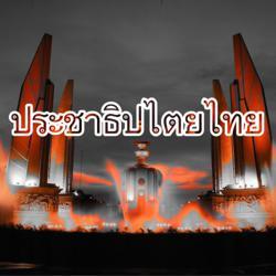ประชาธิปไตยไทย Clubhouse