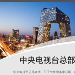 中央人民广播电视总台-CCTV Clubhouse