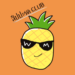 สัปปะรด CLUB Clubhouse