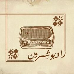 رادیو شمرون Clubhouse