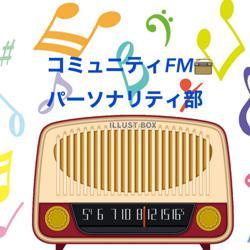 集まれコミュニティFMパーソナリティ Clubhouse