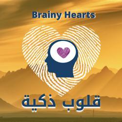 قلوب ذكية Brainy Hearts Clubhouse