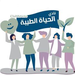 نادي الحياة الطيبة Clubhouse