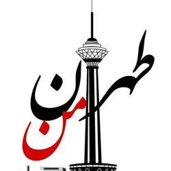 طهران من Clubhouse