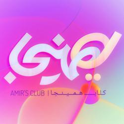 AMIR'S CLUB   همینجا Clubhouse