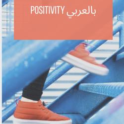 Positivity بالعربي  Clubhouse