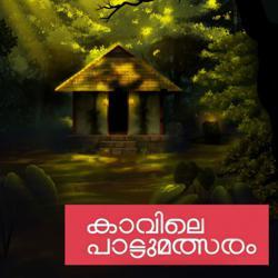 KavilePattuMalsaram Clubhouse