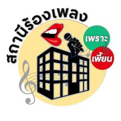สถานีร้องเพลงเพราะ&เพี้ยน Clubhouse