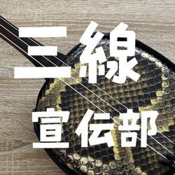 三線-sanshin-宣伝部 Clubhouse