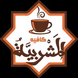 قهوة المشربية Clubhouse