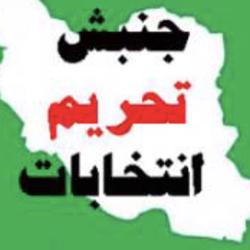جنبش تحریم انتخابات Clubhouse