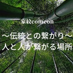 家紋comeon〜伝統との繋がり〜 Clubhouse