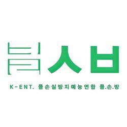K-Ent. 클손실방지예능연합 Clubhouse