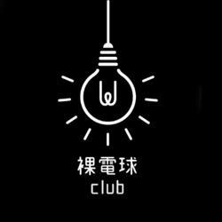 裸電球 Clubhouse
