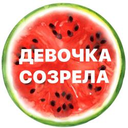 ДЕВОЧКА СОЗРЕЛА Clubhouse