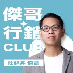 社群行銷 Club Clubhouse