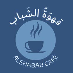 قهوة الشباب  Clubhouse