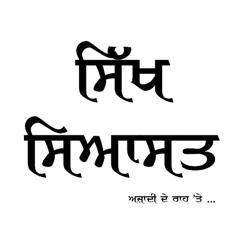 Sikh Siyasat ਸਿੱਖ ਸਿਆਸਤ Clubhouse