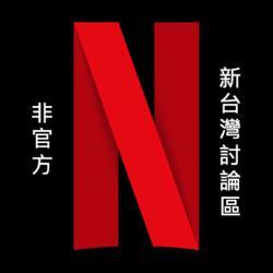Netflix 新台灣討論區(非官方) Clubhouse