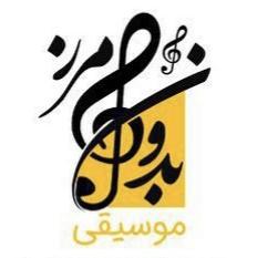 ◉ موسیقی بدون مرز ◉ Clubhouse