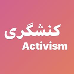 Activism /کنشگری  Clubhouse