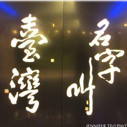 海外台灣囡仔 Clubhouse