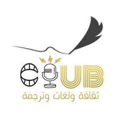 ثقافة ولغات وترجمة Clubhouse