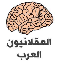 العقلانيون العرب Clubhouse