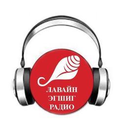 ЛАВАЙН ЭГШИГ РАДИО Clubhouse
