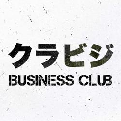【クラビジ】クラブハウス×ビジネス Clubhouse