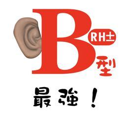 B型最強 Clubhouse