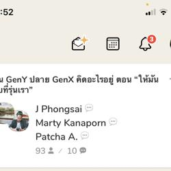 ต้น Gen Y ปลาย Gen X Clubhouse