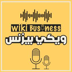 Wiki Business ويكي بيزنس Clubhouse