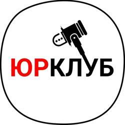 ООО ЮРКЛУБ Clubhouse