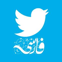 توییتر گویا فارسی Clubhouse