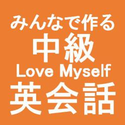 Love Myself みんなで作る中級英会話 Clubhouse
