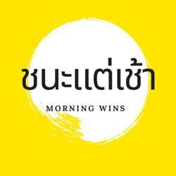 ชนะแต่เช้า Morning Win  Clubhouse