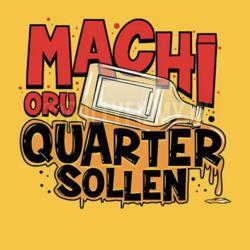 Machi oru quarter sollen! Clubhouse
