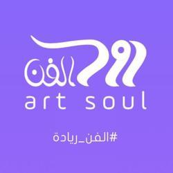 روح الفن - ArtSoul Clubhouse