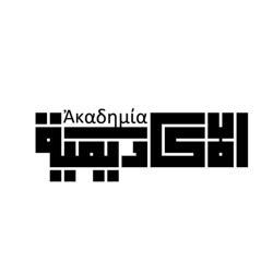 الأكاديمية - Ἀκαδημία Clubhouse